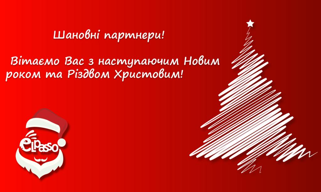 З Новим роком, друзі!