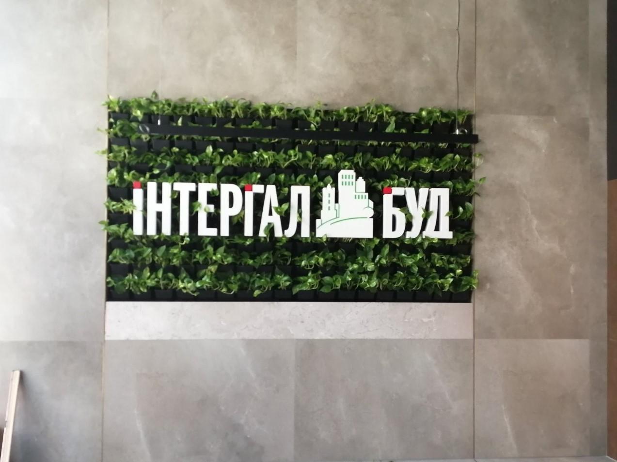 «Зелена» вивіска для центрального офісу забудовника «Інтергал-Буд»⠀