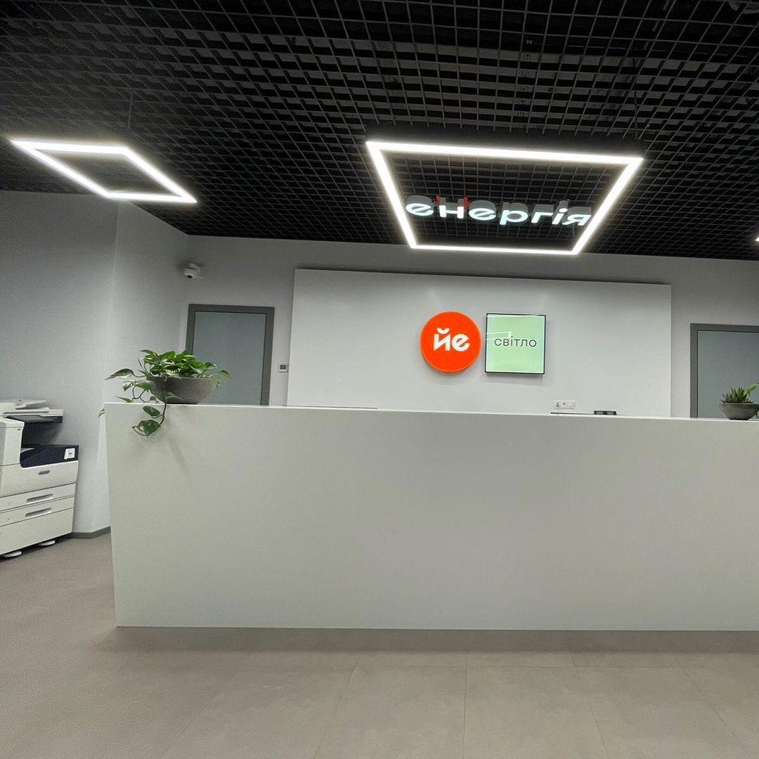 Оформлення зони ресепшн офісу «ЙЕ Енергія»⠀