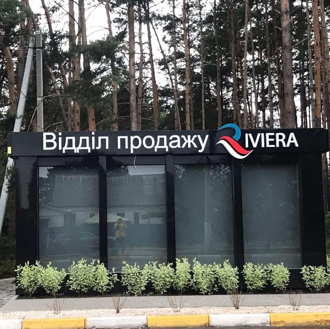Об'ємні світлові літери для відділу продажів ЖК «Riviera»