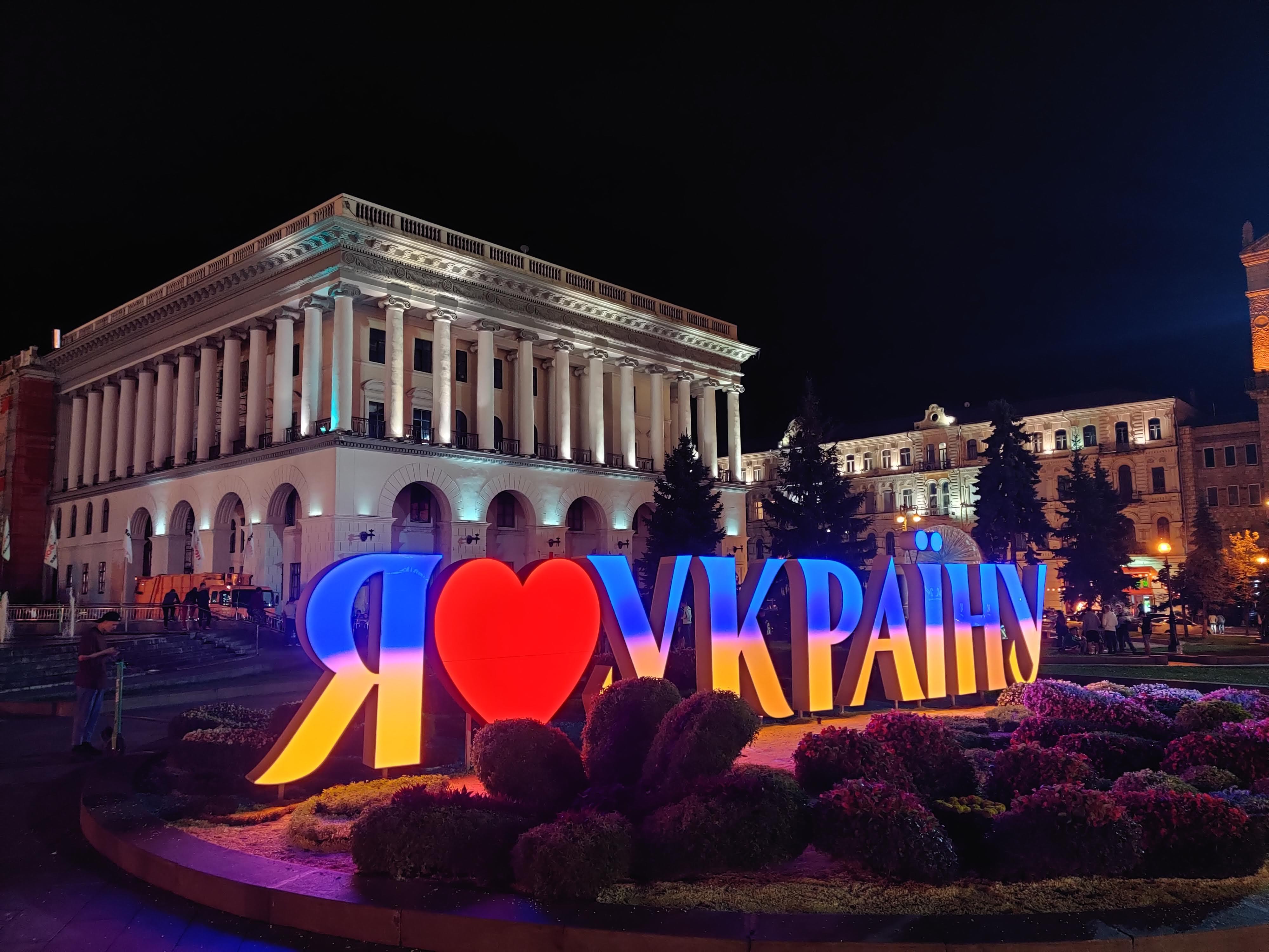 Арт-інсталяція «Я♡Україну» на Майдані Незалежності